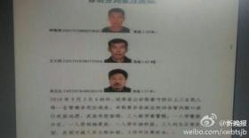 黑龙江延寿县看守所3名在押人员逃跑