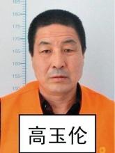 快讯:黑龙江杀警越狱犯高玉伦被抓