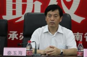 河南省人大党组书记、副主任秦玉海被查