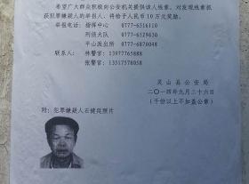 广西砍杀小学生嫌疑人:作案前让妻子离开