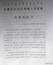 内蒙古高院判决呼格吉勒图无罪