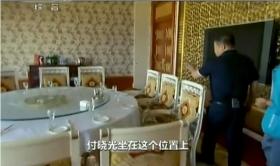 中纪委专题片曝光黑龙江副省级官员喝死人现场