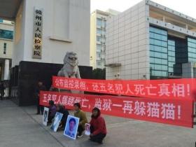 赣州监狱6年8名囚犯死亡 家属集体上访