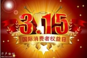 """央视3·15晚会要打""""大老虎"""""""