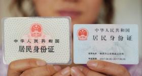 """""""挂失""""身份证仍可用于乘火车 黑市上有交易"""
