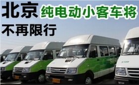 北京纯电动小客车6月1日起高峰时段不限行