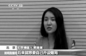 郭美美被公诉:开设赌场 性交易一次数十万