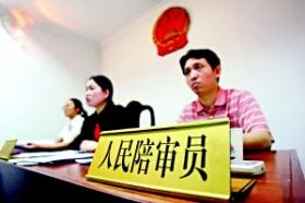 北京28岁常住居民可当陪审员 学历要求高中以上