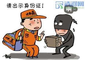 北京收寄快递须出示身份证 将逐一安检