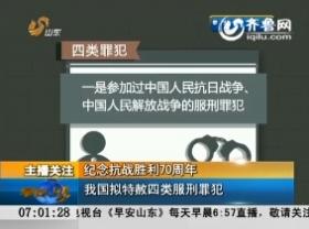中国拟特赦四类服刑罪犯 尘封40年特赦制度重启