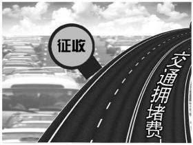 北京征收交通拥堵费三大问题待解:依据是什么