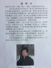 黑龙江一辅警被杀后遭焚尸 嫌犯已被抓获