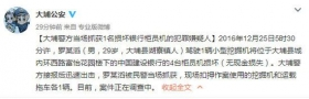 广东男子清晨开挖掘机抢银行 被当场抓获